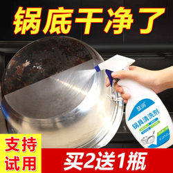 Cleaning agent for black dirt on bottom of pot to remove burnt stains on stainless steel pots