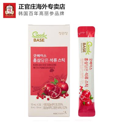 【试用装3包】高丽参正官庄韩国红石榴液饮品口服液营养滋补10ml