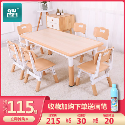 Children's lift table and chair set baby toy painting eat desk kindergarten long square plastic study table