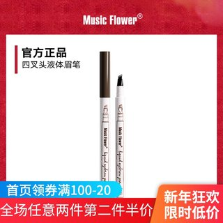 Music Flower four-pronged liquid eyebrow pencil waterproof long-lasting non-marking pull line eyebrow pencil thin head oil-proof