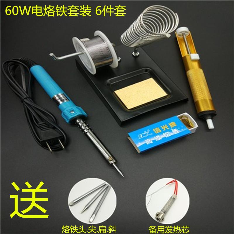 电烙铁套装电洛铁套装电焊笔电络罗铁松香焊锡丝维修焊接工具家用