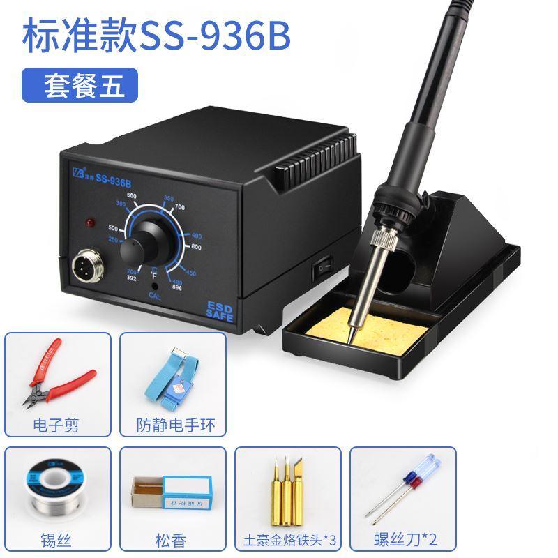 电烙铁调温家用速热电烙铁头变压器可调节热式快速可调温工业级