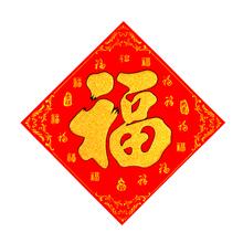 牛年2021中国风绒布立体福字贴纸