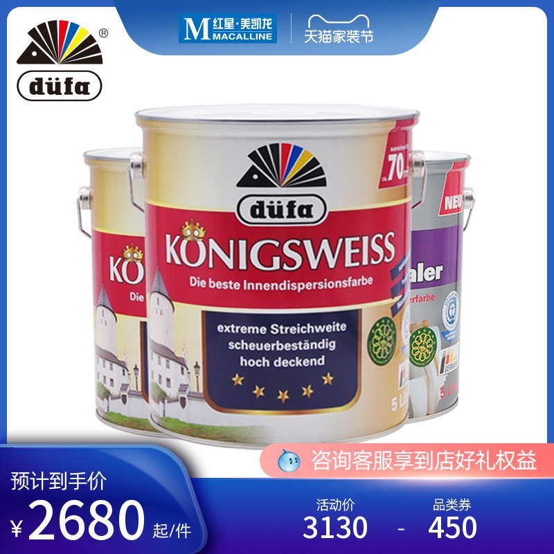 Dufang Earl Wall Paint 5L latex paint dufa water-resistant paint Eco-friendly paint German imported eco-friendly paint