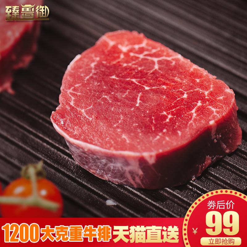 澳洲v家庭原肉整切菲力家庭新鲜5片黑椒牛排套餐儿童牛扒20包邮