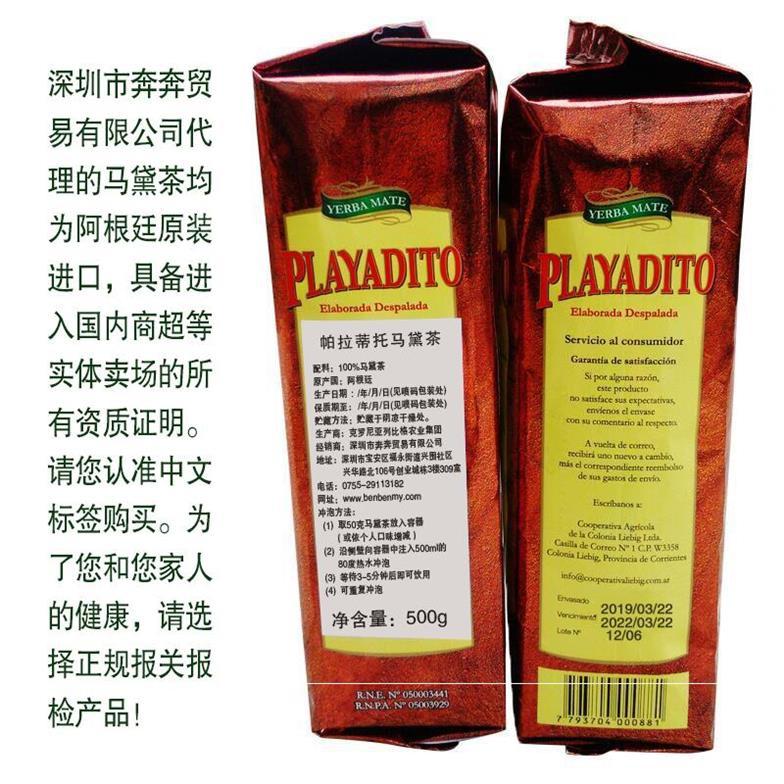 买1送杯阿根廷原装进口马黛茶帕拉蒂托无梗马黛茶养生玛黛茶正品