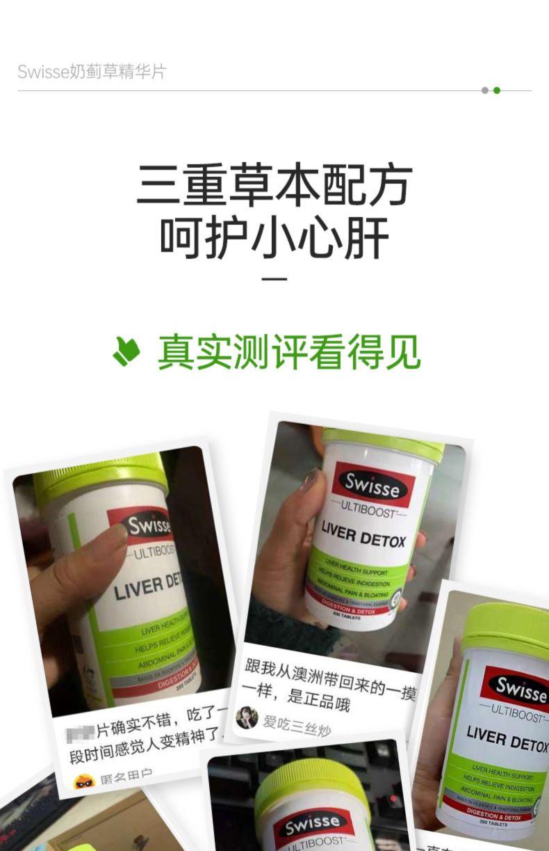 澳洲进口 Swisse 奶蓟草片 120片 养肝护肝 图12
