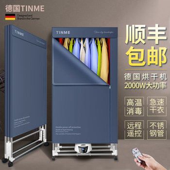 Household clothes drying machine Germany small wind speed folding clothes dryer large-capacity laundry dryers