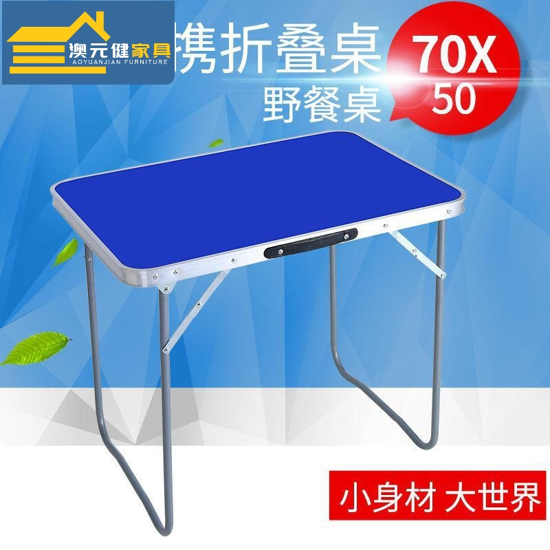 Small table aluminum alloy lightweight folding table outdoor travel portable publicity push stall activity picnic table