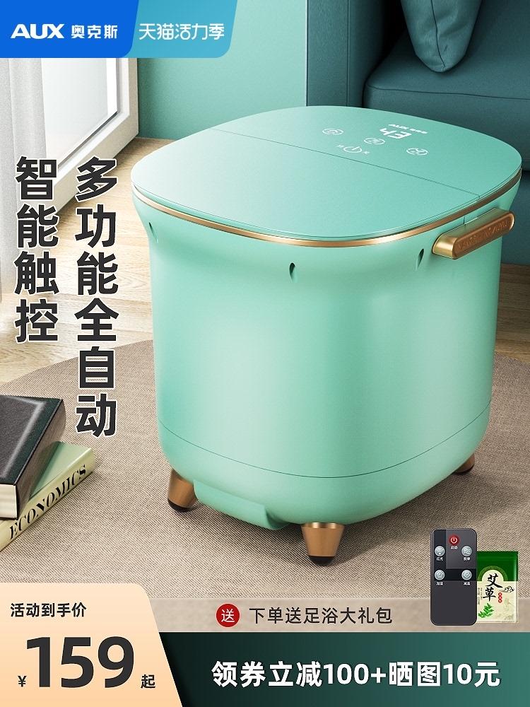 Oaks foot bath tub Electric massage heated foot bath tub Foot bath tub Automatic constant temperature household small foot bath tub