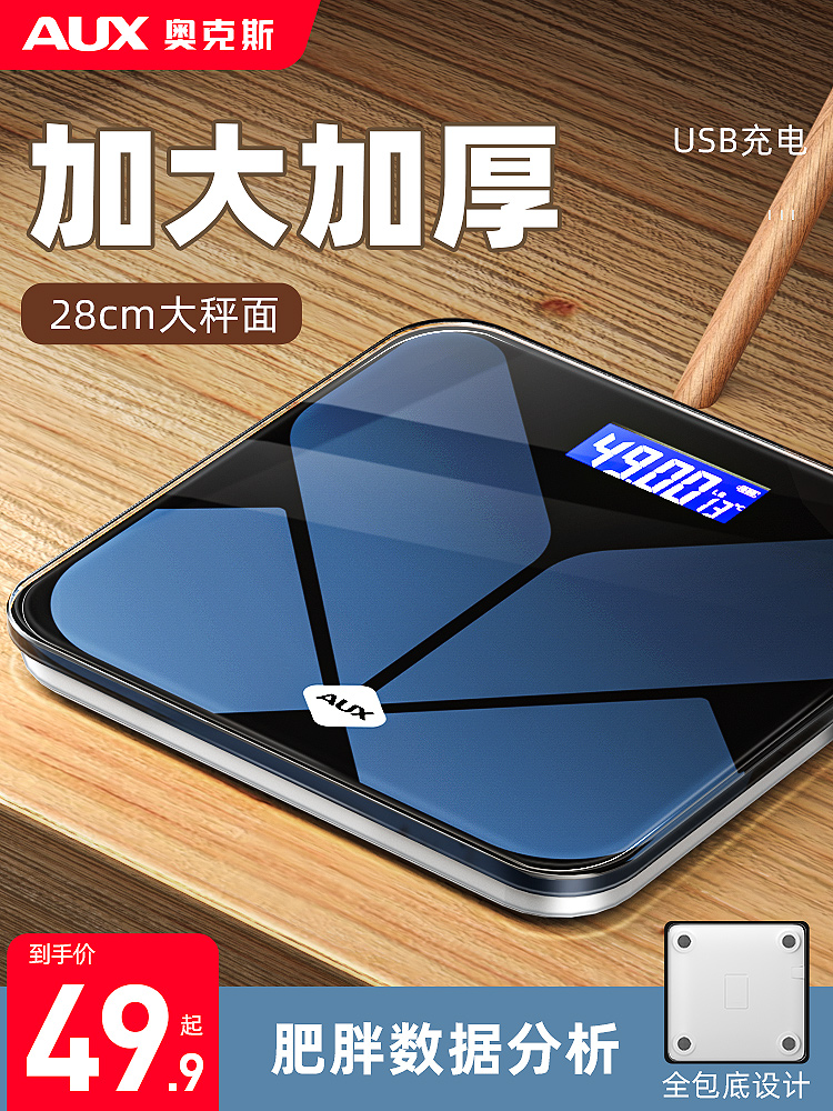 AUX electronic scale scale Household accurate charging model Human body intelligent fat measurement Body fat large scale surface