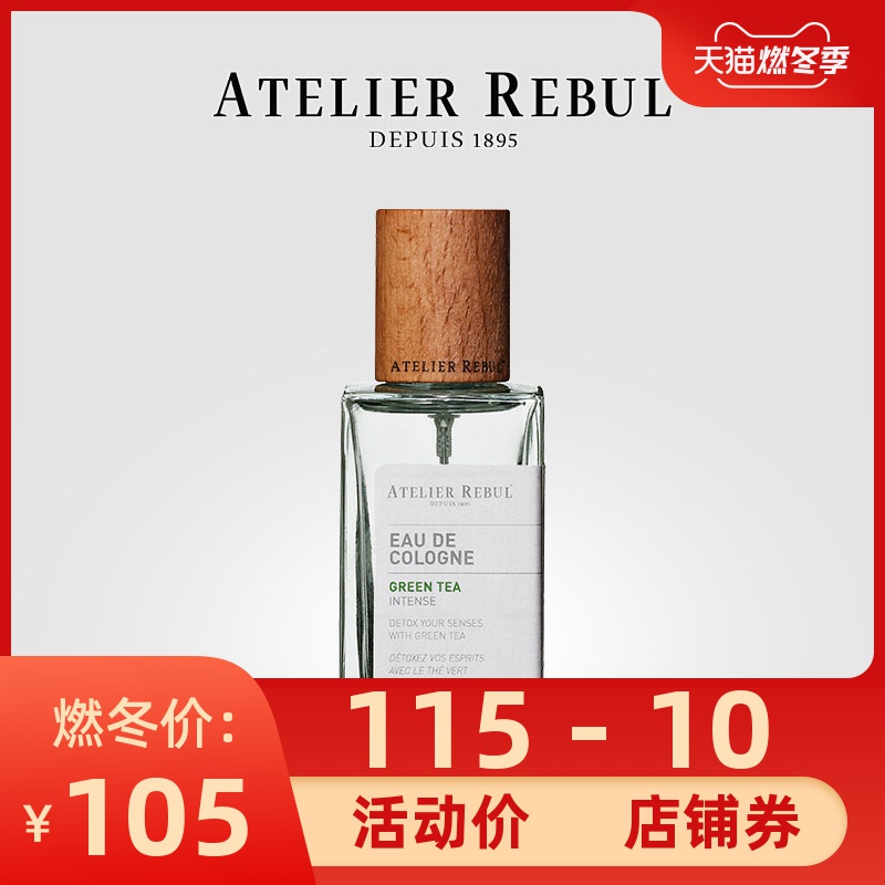 AtelierRebul香水土耳其女士古龙绿茶50ml少女a香水香水持久淡香