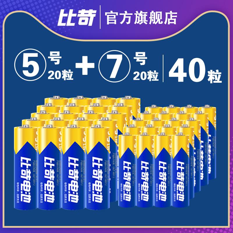 比苛碳性干电池5号7号共40粒AAA电视空调遥控器七号电池鼠标KTV话筒儿童玩具五号一次性普通电池