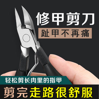 Needle nose pliers pedicure Nail olecranon nail clipper hook means fitted single bevel groove sets stomatitis A special nail clippers