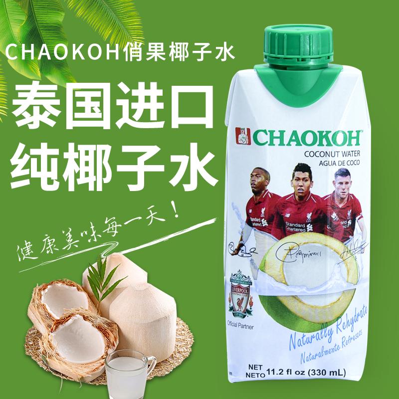泰国进口 CHAOKOH 俏果 生榨0添加椰子水 330ml*12瓶 天猫优惠券折后¥48包邮(¥198-150)