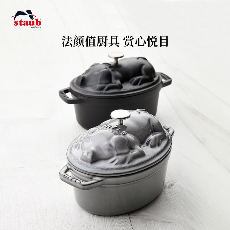 Staub 珐宝 17cm珐琅铸铁小猪锅 40500-176 ¥908.81 天猫¥1602