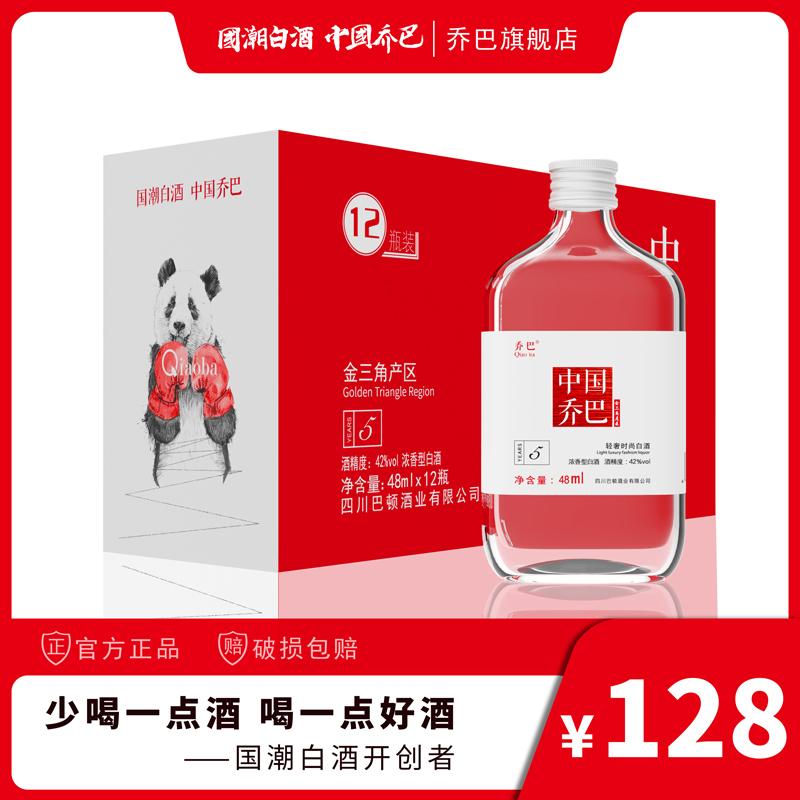 吹哨人联白酒中国乔巴乔治巴顿名款浓香型小酒42度G48ml*12瓶