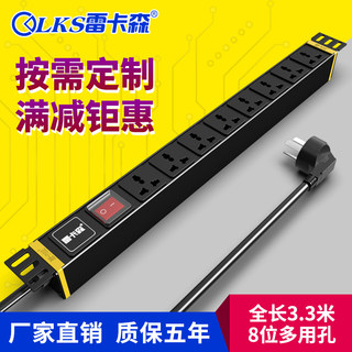 Lei Kasen SP3181 rack PDU power outlets over eight holes double break switch protection of industrial power interposer wiring board 19 inches