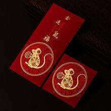 2020鼠年新年硬紙紅包10個裝
