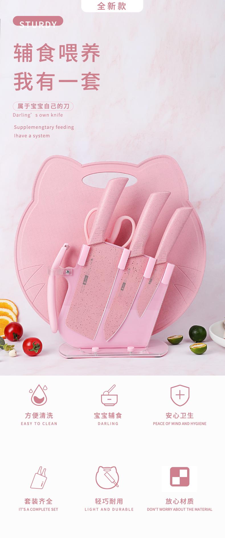 婴儿宝宝副食品刀具套组厨房菜刀菜板二合一家用全套切水果工具组合详细照片