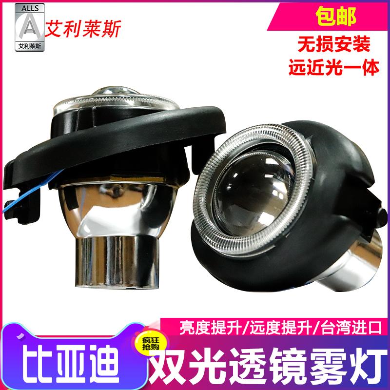 比亚迪f0/f3/f6/l3前雾灯改装高亮hid防雾灯双光透镜总成雾灯
