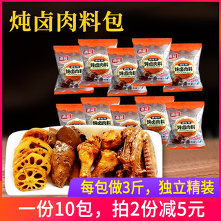 Halo pack family halogen meat bag five-scented beef lamb pork claw duck neck cooking meat stew seasoning home
