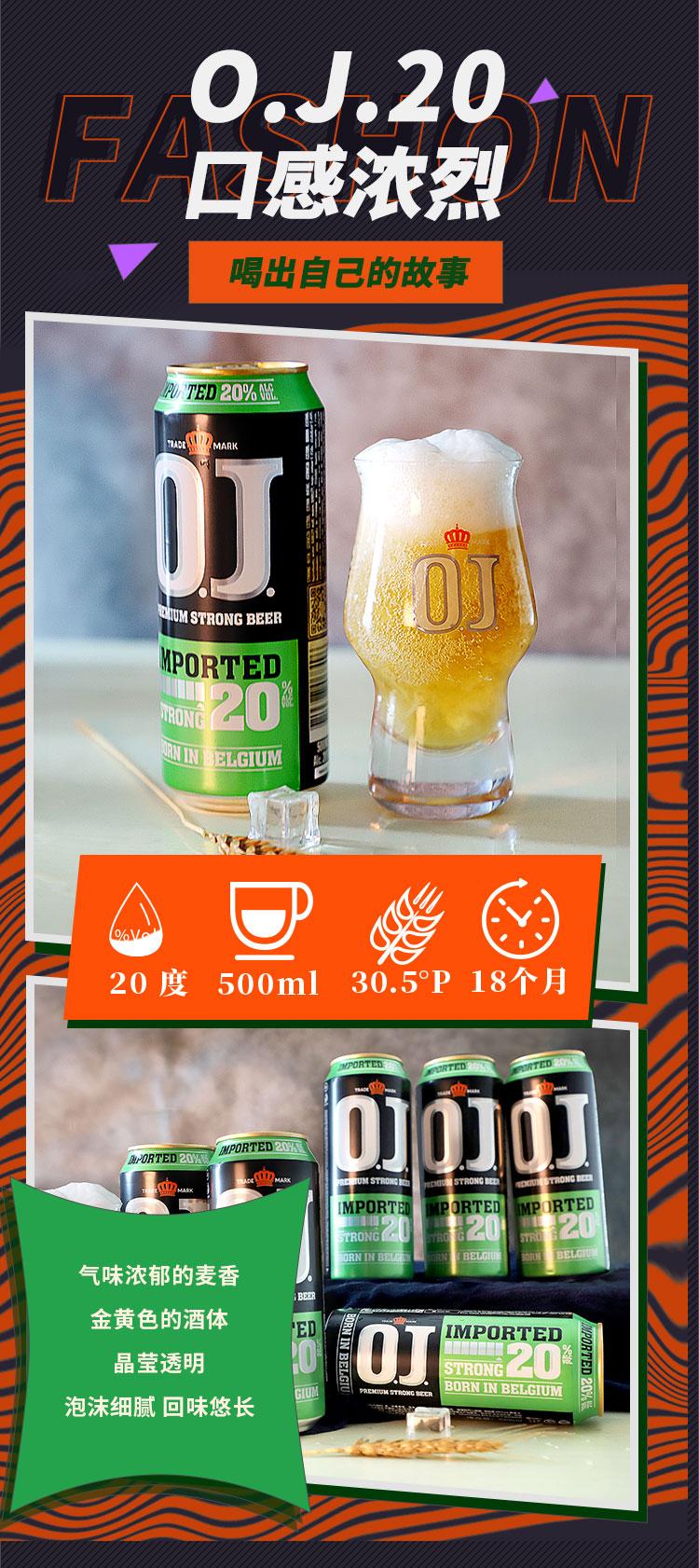 荷兰原装进口 OJ 20度猛男烈酒 500ml*6罐 图3