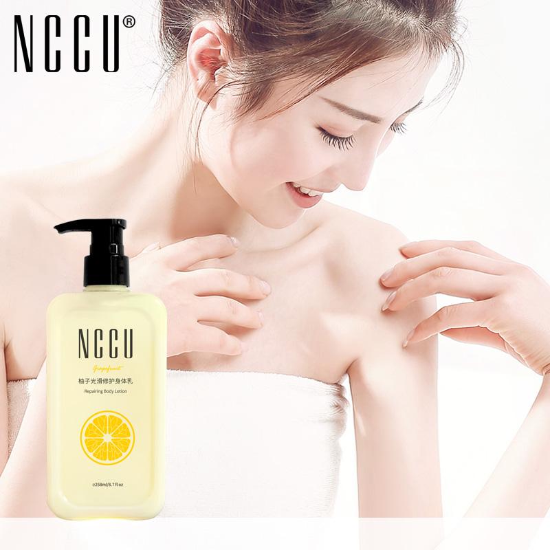 香港NCCU柚子保湿滋润身体乳