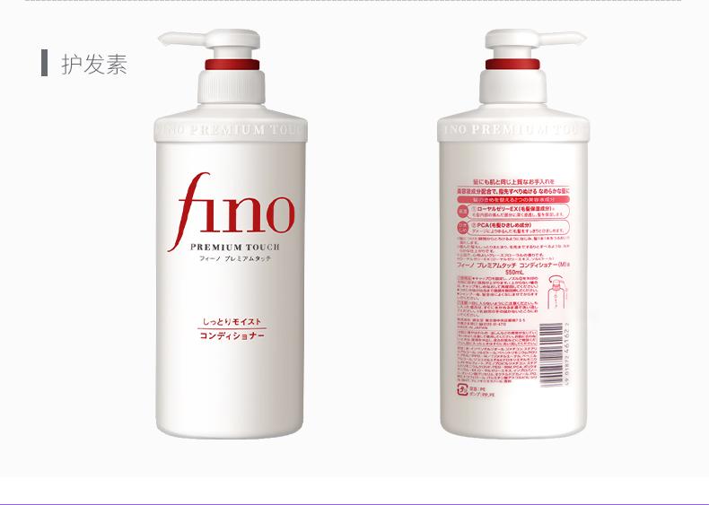 日本原装 资生堂 Fino 美容复合精华洗护套装 洗发水+护发素550ml*2瓶 图8