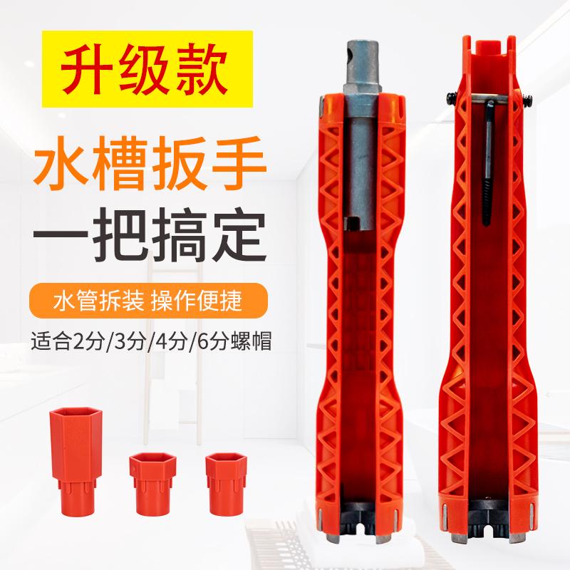 水槽扳手安装水龙头卫浴水管万能多功能套筒套管板手工具维修神器