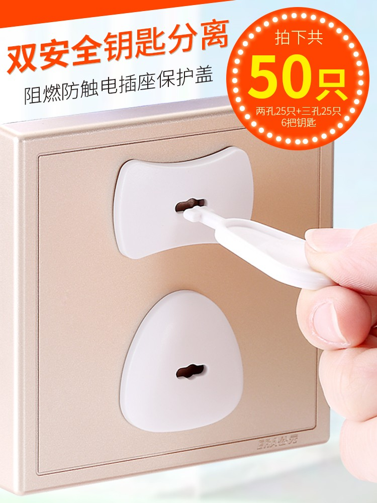 Socket protection cover child anti-electric shock safety plug baby socket hole hole baby plug cover baby plug cover jack