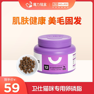 Magic cat box Weiss cat special lecithin beauty hair bright hair anti-hair burst hair powder soft phospholipid 180gX1 can