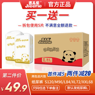 Jierle baby diapers L code ultra-thin breathable dry XL Lala XXL male and female baby S urine is not wet M toddler