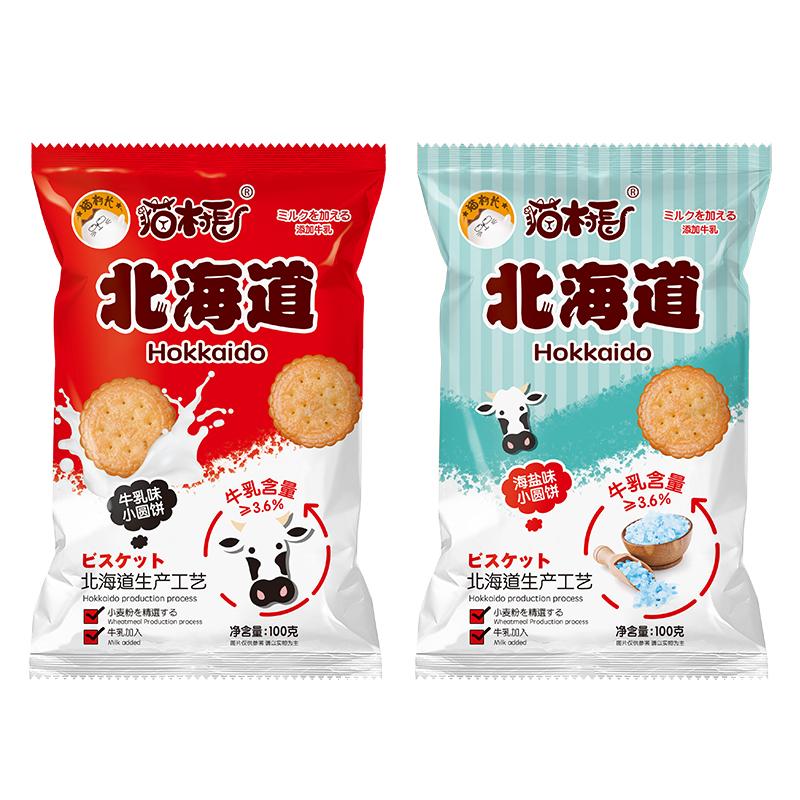 拍10包更划算 猫村长北海道牛乳饼干日式小圆饼早餐小零食多口味