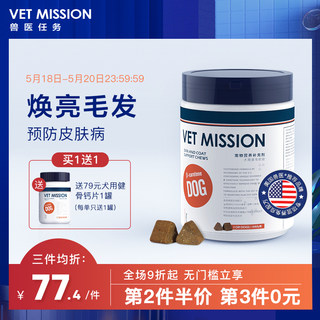 VetMission Vet Mission Lecithin Dog Seaweed Powder Mei Hair Fish Oil Adult Dog Hair Care Lecithin 500g