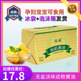 Yu Hang Butter Baking Household Small Package Animals Unsalted Ingredients Food Supplies Cake Steak Dedicated Commercial 400g