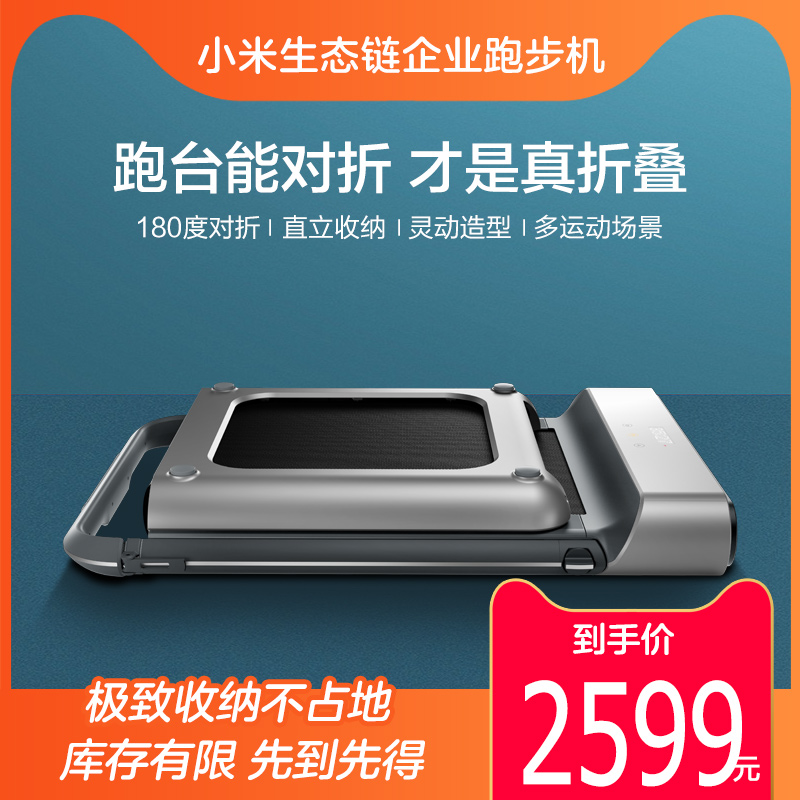 Goldsmiths Xiaomi Eco Chain Small Treadmill Tablet Foldable Home Non-Walking Machine Indoor Fitness