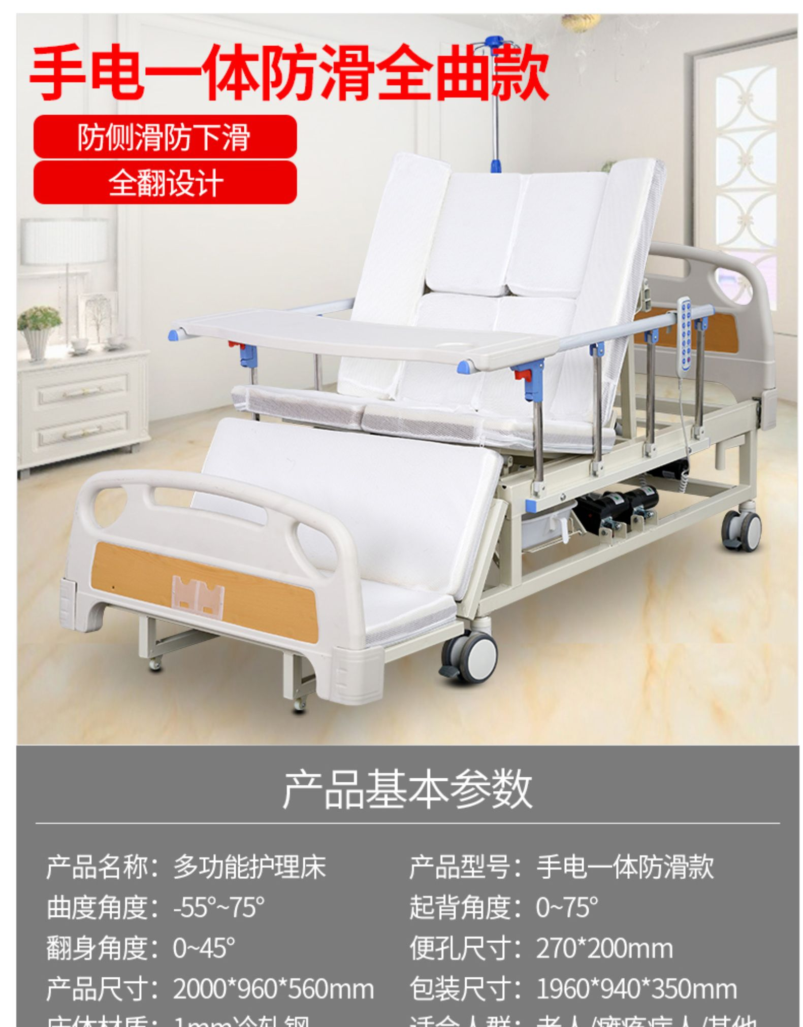 电动护理床家用多功能老人瘫痪病人全自动翻身医用医疗医院病床详细照片