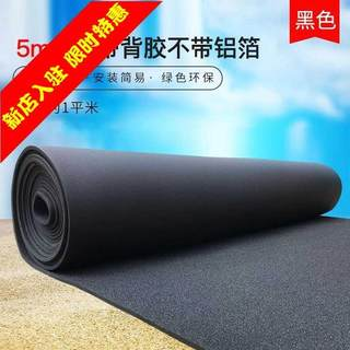 Ceiling grid noise insulation rubber cotton aluminum greenhouse roof shading cotton wool insulation adhesive refractory skid