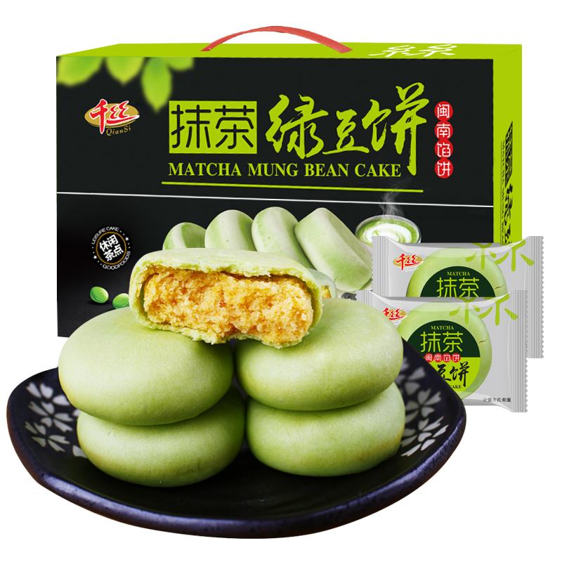 千丝抹茶绿豆饼整箱早餐面包蛋糕点小吃休闲小吃零食品充饥排行榜