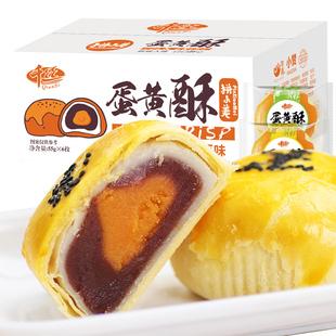 【千丝】雪媚娘海鸭蛋黄酥三份6枚