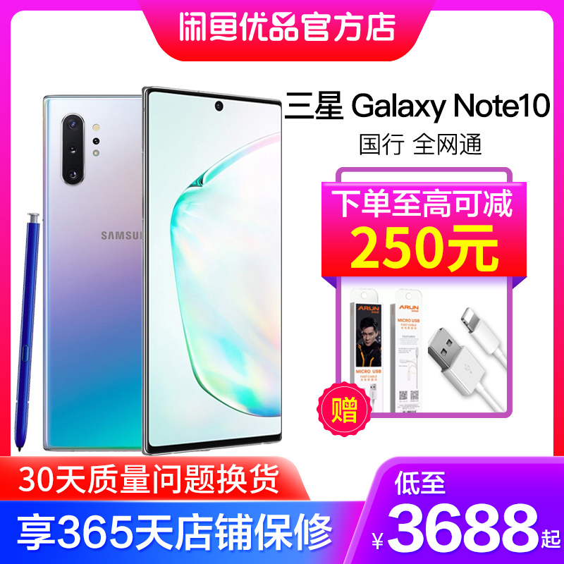 至高减250闲鱼优品三星GalaxyNote10/10+全网通国行二手机安卓机