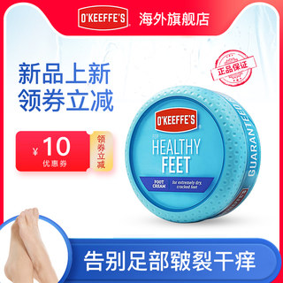 United States OKeeffes Okeeffe dry heel repair cream to prevent and repair dry feet foot cream foot mask