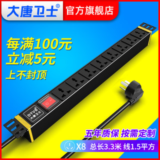 Large Tangwei Shi PDU cabinet dedicated outlet DT7181 10A 8 bit multi-outlet hole 8 with power industrial PDU PDU power distribution unit Strip-demand