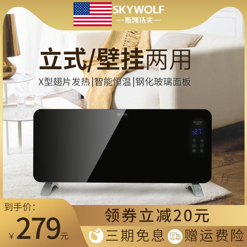 神價格、比雙11低100元!美國 SKYWOLF 斯凱沃夫 SK-D18 家用立式暖風機