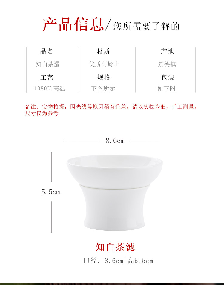 Jingdezhen up the fire which white porcelain) filter kung fu tea strainer ceramic household contracted tea accessories