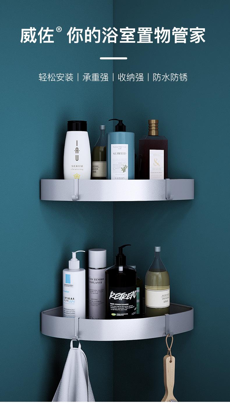 化妆室浴室置物架壁挂免打孔厕所墙角洗手间洗澡洗漱臺三角收纳层架详细照片