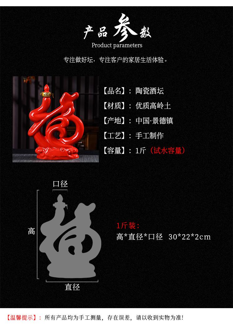 景德镇陶瓷装饰酒瓶家用密封空酒壶1斤装福字摆件密封500毫升酒具