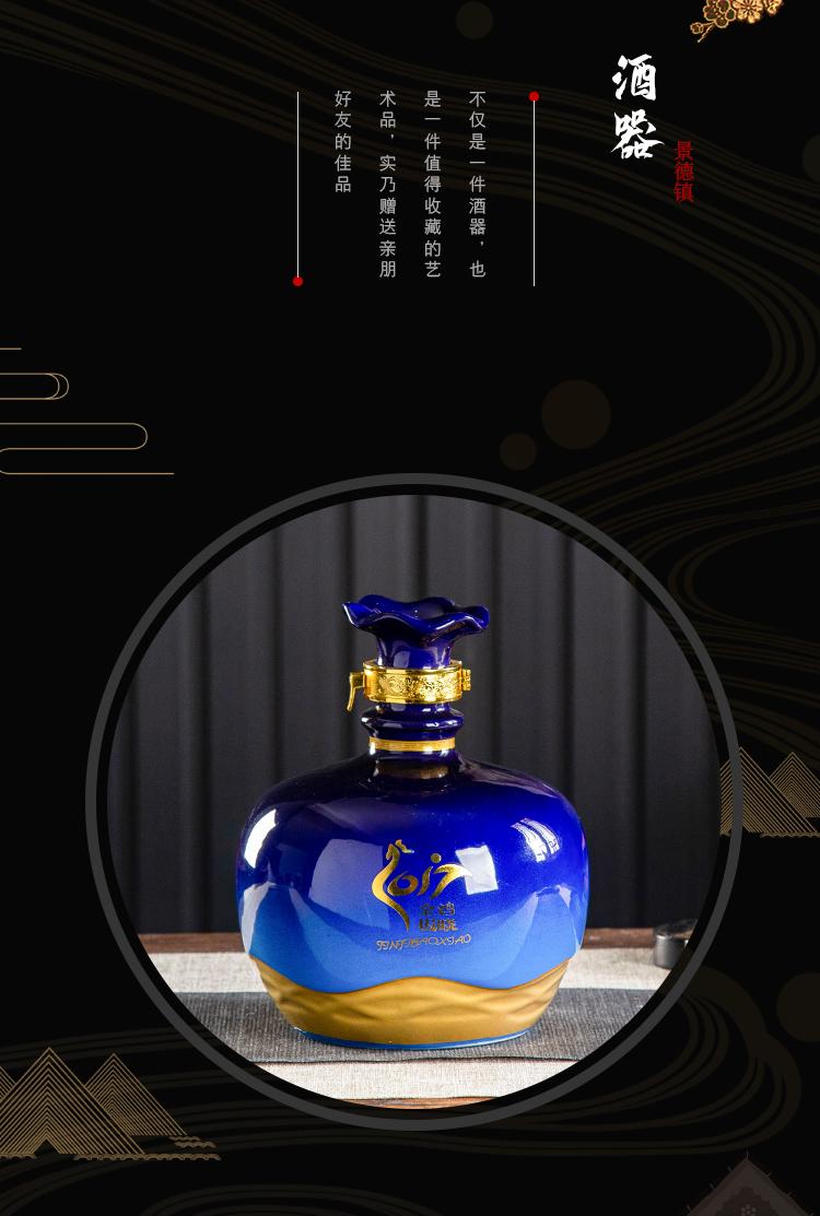 景德镇陶瓷酒瓶 高温颜色釉绵柔经典密封空酒壶1斤3斤5斤蓝色酒具