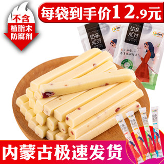 Inner Mongolia dairy cheese sticks child health and nutrition yogurt snack bar cheese section pimple milk bar milk bar
